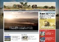 「美激的、南アフリカ」サイトオープン!