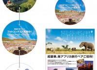 旅行業界向けに販促活動を強化