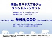 マレーシア航空、成田発ヨハネスブルグ行きが65,000円キャンペーン