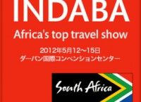 南アフリカ観光局 ウェブサイトに「インダバ 2012」特設ページオープン