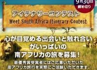 旅行会社を対象に「Meet South Africaアイテナリーコンテスト」への応募受付開始
