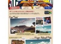 南アフリカ観光局、エイビーロードでのオンライン・プロモーションを開始