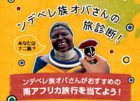 南アフリカ観光局がコンシューマー向けオンライン・キャンペーン「ンデベレ族オバさんの旅診断!」を開始