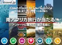 フォートラベルで特別企画「Come Closer to South Africa」を開始